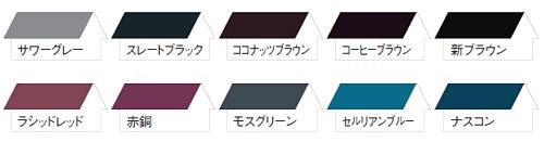 屋根標準色