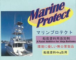 マリンプロテクト(船底塗料用添加剤)