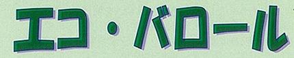 エコ・バロール(業務用洗浄剤)